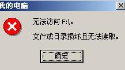 NTFS分区提示目录结构损坏