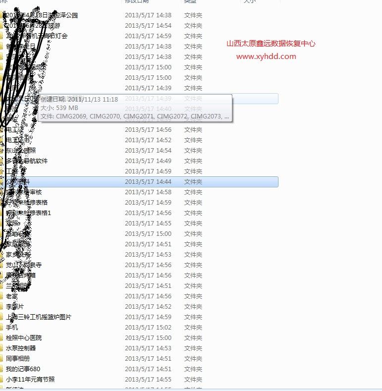 320G移动硬盘不读盘恢复成功