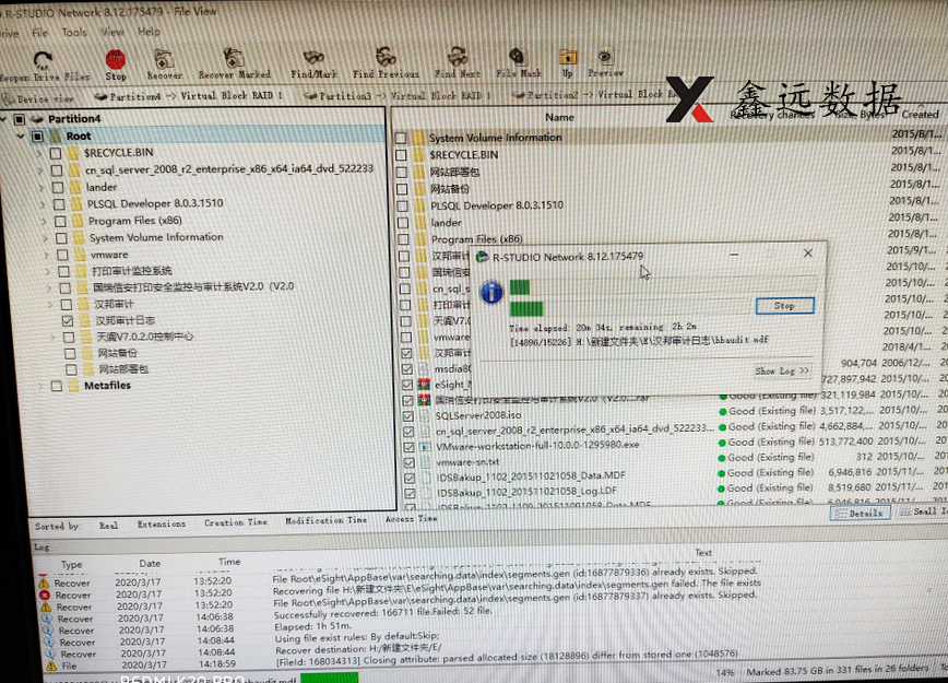 《太原某单位服务器数据库恢复成功》