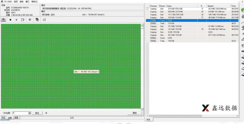 《开盘数据恢复-赛格同行ST2000LM007划伤一面顺利恢复》